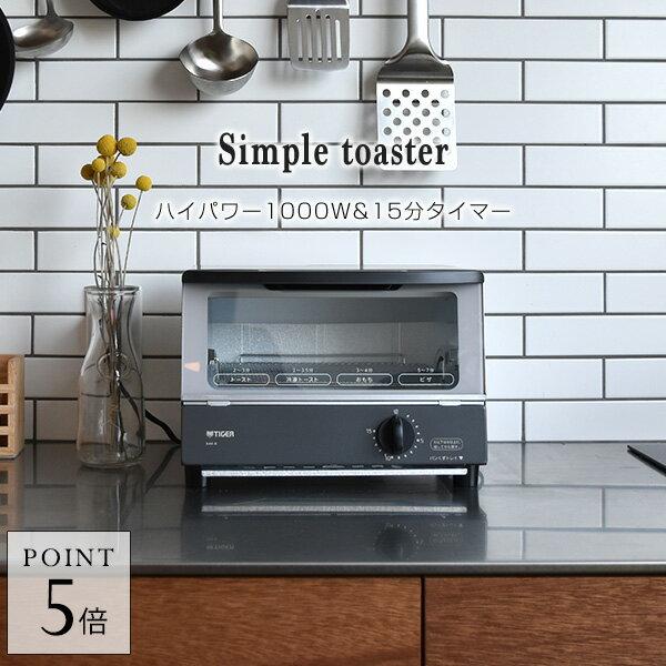 タイガー オーブントースター KAK-B100 タイガー魔法瓶 トースター ワイド コンパクト 調理 1000W 1人暮らし