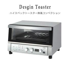 タイガー コンベクション オーブントースター KAS-G130 タイガー魔法瓶 コンベクション トースター ワイド お菓子