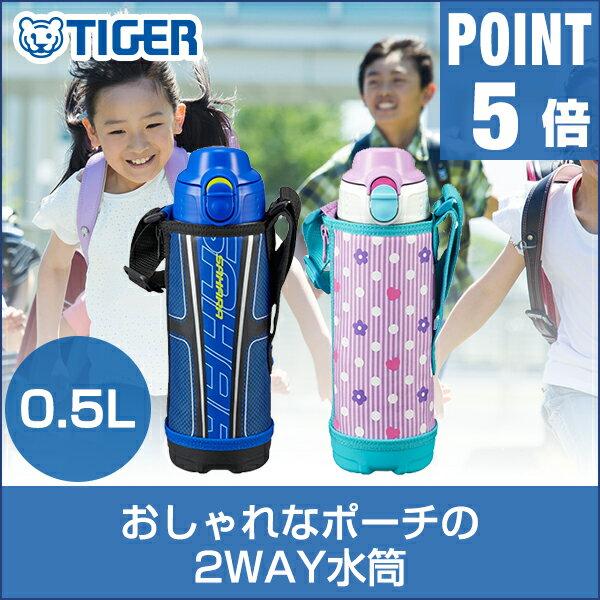 タイガー魔法瓶 ステンレスボトル 水筒 2WAYタイプ 「サハラ」 (0.5L) MBO-F050 ブルー パープルフラワー タイガー コップ 直飲み 子ども用