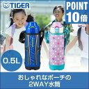 【ポイント10倍】タイガー魔法瓶 ステンレスボトル 水筒 2WAYタイプ 「サハラ」 (0.5L) MBO-F050 ブルー パープルフラワー タイガー コップ...