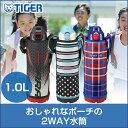 タイガー魔法瓶 ステンレスボトル 水筒 2WAYタイプ 「サハラ」 (1.0L) MBO-F100 ブラック サックスボーダー レッドチェック タイガー コップ...