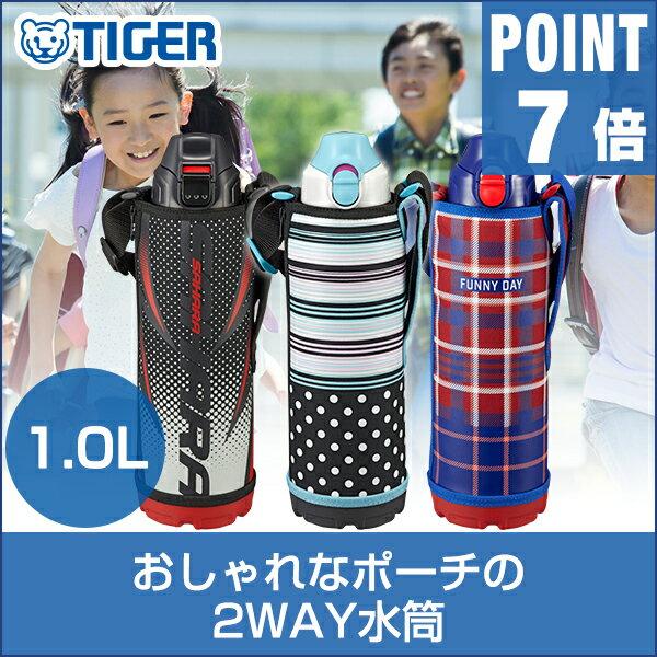 【アウトレット】タイガー魔法瓶 ステンレスボトル 水筒 2WAYタイプ 「サハラ」 (1.0L) MBO-F100 ブラック サックスボーダー レッドチェック タイガー コップ 直飲み 子ども用