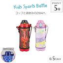 タイガー 水筒 ステンレスボトル 「サハラ」 (500ml) MBO-G050 子ども コップ ダイレクト 直飲み カバー付 おしゃれ …