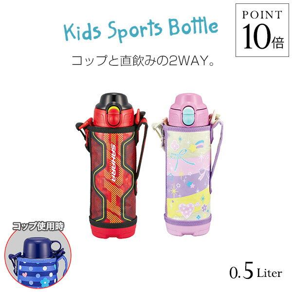 タイガー 水筒 ステンレスボトル 「サハラ」 (500ml) MBO-G050 子ども コップ ダイレクト 直飲み カバー付 おしゃれ 2way ピンク レッド