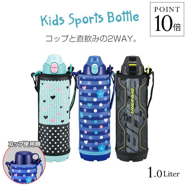 タイガー 水筒 ステンレスボトル 「サハラ」 (1.0L) MBO-G100 子ども コップ ダイレクト 直飲み カバー付 おしゃれ 2way