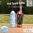 タイガー 水筒 子供 キッズ ステンレスボトル 「サハラ」 500ml MBO-H050 コップ ダイレクト 直飲み カバー付 おしゃ…