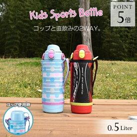 タイガー 水筒 子供 キッズ ステンレスボトル 「サハラ」 500ml MBO-H050 コップ ダイレクト 直飲み カバー付 おしゃれ 2way