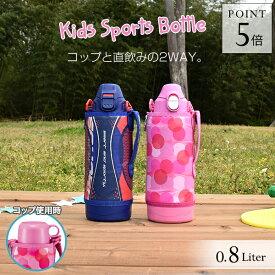 タイガー 水筒 ステンレスボトル 「サハラ」 800ml MBO-H080 子ども コップ ダイレクト 直飲み カバー付 おしゃれ 2way ブルー ピンク