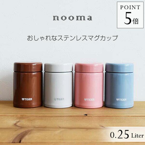 タイガー 水筒 ステンレスマグ 「nooma」 (250ml) MCA-C025 サックスブルー オールドローズ ダークキャラメル スモーキーホワイト スープカップ スープジャー ボトル かわいい おしゃれ ヌーマ