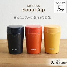 タイガー ステンレスカップ スープカップ MCL-B038 380ml タイガー魔法瓶 保温 スープジャー まほうびん 弁当 かわいい おしゃれ