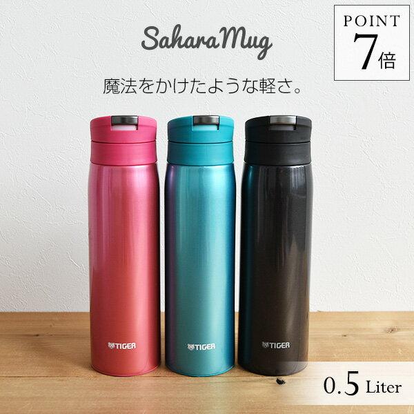 タイガー 水筒 ステンレスボトル MCX-A050 ワンプッシュ サハラ マグ 500ml 軽量 清潔 保温 保冷 丸洗い なめらか