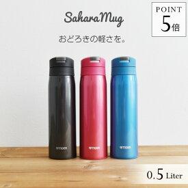 タイガー 水筒 ステンレスボトル 500ml MCX-A501 ワンプッシュ サハラ マグ SAHARA 軽量 清潔 保温 保冷 直飲み おしゃれ