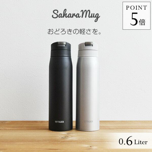 タイガー 水筒 ステンレスボトル 600ml MCX-A601 ワンプッシュ サハラ マグ SAHARA 軽量 清潔 保温 保冷 直飲み おしゃれ