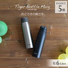 タイガー 水筒 ステンレスボトル 600ml MCX-A602 ワンプッシュ オートロック サハラ マグ SAHARA スリム コンパクト 軽量 清潔 保温 保冷 直飲み おしゃれ