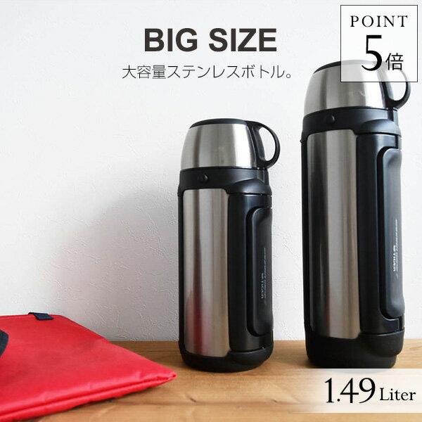 タイガー 水筒 ステンレスボトル 「サハラ」 (1.5L) 水筒 MHK-A151 タイガー魔法瓶 大容量 アウトドア 1.5リットル 保温 保冷 コップ