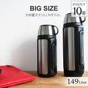 【ポイント10倍】タイガー魔法瓶 ステンレス ボトル 「サハラ」 (1.5L) 水筒 MHK-A151XC クリアーステンレス タイガー 大容量 アウトドア
