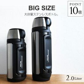 タイガー 水筒 ステンレスボトル 「サハラ」 (2.0L) 水筒 MHK-A201 タイガー魔法瓶 大容量 アウトドア 2リットル 保温 保冷 コップ