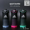 アディダス 水筒 ステンレスボトル タイガー サハラ MME-D12X (1.2L) 直飲み ダイレクト スポーツ ボトル 子ども カ…