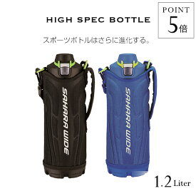 タイガー 水筒 ステンレスボトル 「サハラ」 MME-E120 1.2L 直飲み 保冷専用 ダイレクト スポーツ ボトル 子ども カバー付 広口 ブラック ブルー