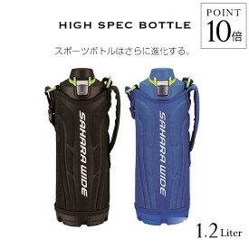 マラソン期間限定 エントリーでポイント10倍 タイガー 水筒 ステンレスボトル 「サハラ」 MME-E120 1.2L 直飲み 保冷専用 ダイレクト スポーツ ボトル 子ども カバー付 広口 ブラック ブルー
