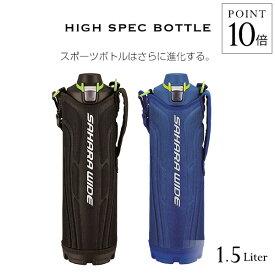 マラソン期間限定 エントリーでポイント10倍 タイガー 水筒 ステンレスボトル 「サハラ」 MME-E150 1.5L 直飲み 保冷専用 ダイレクト スポーツ ボトル 子ども カバー付 広口 ブラック ブルー
