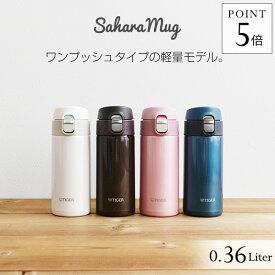 タイガー 水筒 ステンレスボトル 360ml MMJ-A361 ワンプッシュ サハラ マグ SAHARA スリム コンパクト 軽量 清潔 保温 保冷 直飲み おしゃれ かわいい