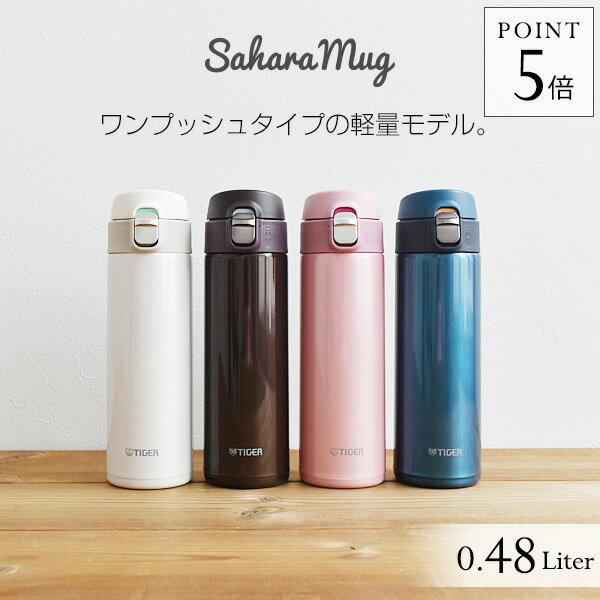 タイガー 水筒 ステンレスボトル 480ml MMJ-A481 ワンプッシュ サハラ マグ SAHARA スリム コンパクト 軽量 清潔 保温 保冷 直飲み おしゃれ かわいい