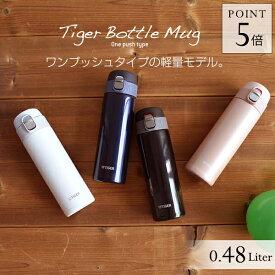 タイガー 水筒 ステンレスボトル 480ml MMJ-A482 ワンプッシュ サハラ マグ SAHARA スリム コンパクト 軽量 清潔 保温 保冷 直飲み おしゃれ かわいい 人気