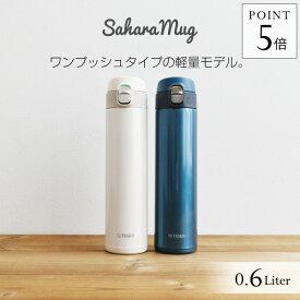 タイガー 水筒 ステンレスボトル 600ml MMJ-A601 ワンプッシュ サハラ マグ SAHARA スリム コンパクト 軽量 清潔 保温 保冷 直飲み おしゃれ かわいい 人気