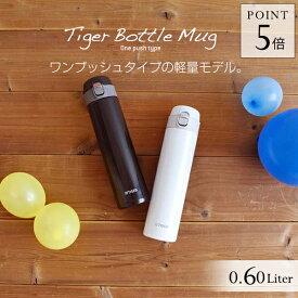タイガー 水筒 ステンレスボトル 600ml MMJ-A602 ワンプッシュ サハラ マグ SAHARA スリム コンパクト 軽量 清潔 保温 保冷 直飲み おしゃれ かわいい 人気