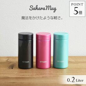 タイガー 水筒 ステンレスボトル MMP-J020 サハラ マグ 200ml 軽量 軽い 清潔 保温 保冷 丸洗い なめらか