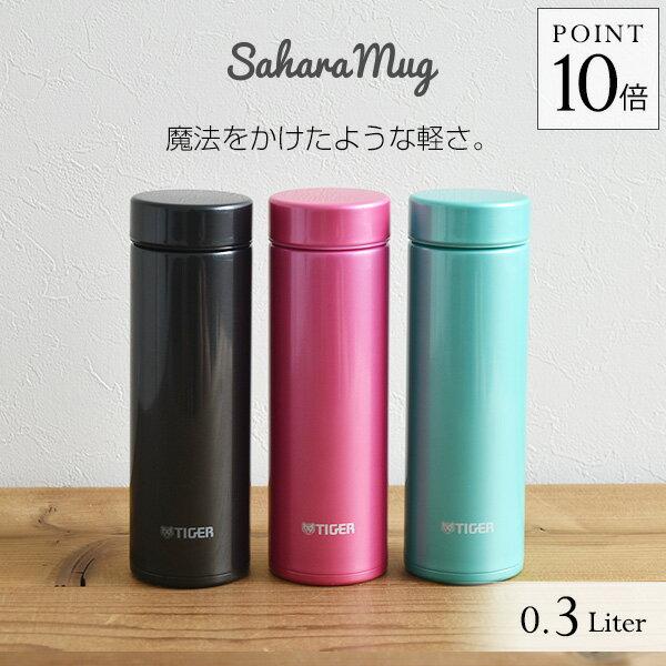 タイガー 水筒 ステンレスボトル MMP-J030 サハラ マグ 300ml 軽量 清潔 保温 保冷 丸洗い なめらか
