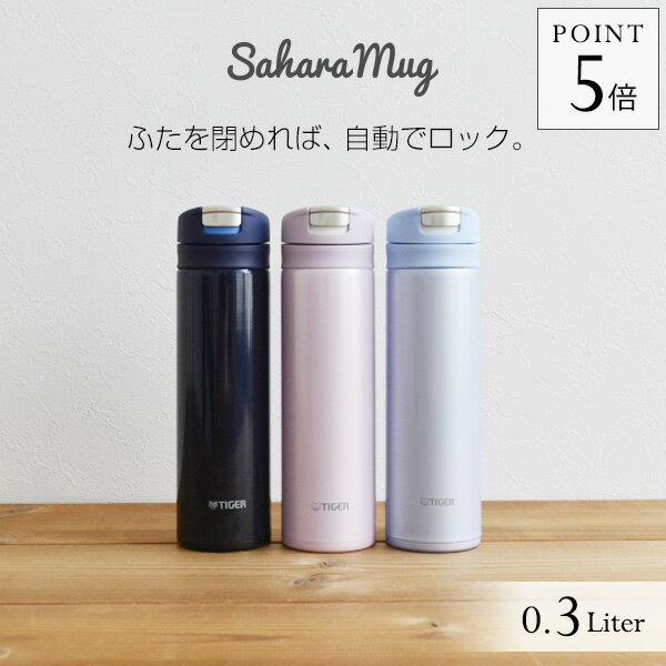 タイガー 水筒 ステンレスボトル 300ml MMX-A031 ワンプッシュ サハラ マグ SAHARA スリム コンパクト 軽量 清潔 保温 保冷 直飲み おしゃれ かわいい
