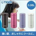 【送料無料】タイガー ステンレスボトル 水筒 夢重力 0.35L MMZ-A035 タイガー 水筒 ステンレスボトル 0.35L