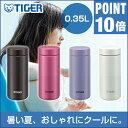 【ポイント10倍】タイガー ステンレスボトル 水筒 夢重力 0.35L MMZ-A035 タイガー 水筒 ステンレスボトル 0.35L