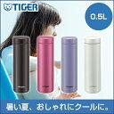 【送料無料】タイガー ステンレスボトル 水筒 夢重力 0.50L MMZ-A050 タイガー 水筒 ステンレスボトル 0.50L
