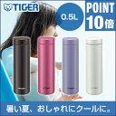 【ポイント10倍】タイガー ステンレスボトル 水筒 夢重力 0.50L MMZ-A050 タイガー 水筒 ステンレスボトル 0.50L
