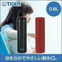 【送料無料】タイガー ステンレスボトル「サハラマグ」夢重力 (0.6L))MMZ-A060 水筒