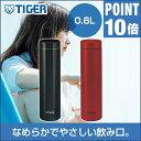 【ポイント10倍】タイガー ステンレスボトル「サハラマグ」夢重力 (0.6L))MMZ-A060 水筒