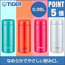 タイガー 水筒 ステンレスボトル MMZ-A351 サハラ マグ 0.35L 軽量 保温 保冷 丸洗い なめらか