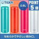 タイガー 水筒 ステンレスボトル MMZ-A501 サハラ マグ 0.5L 軽量 保温 保冷 丸洗い なめらか