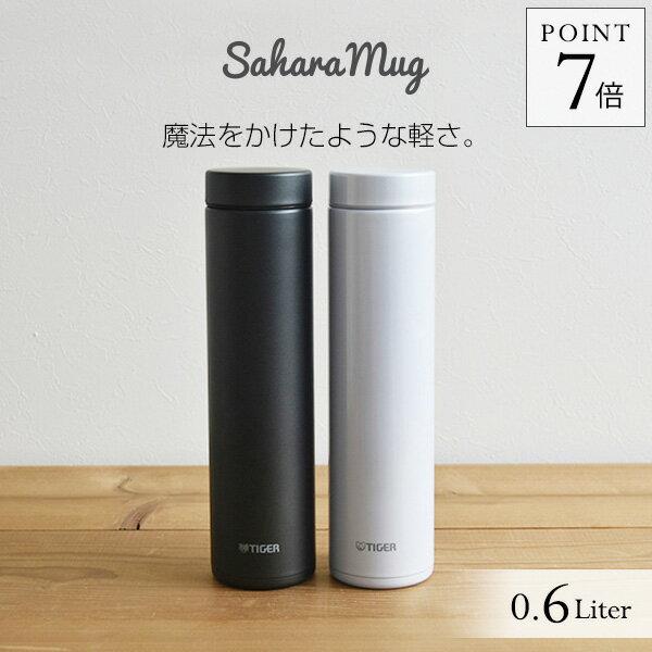 タイガー 水筒 ステンレスボトル MMZ-A601 サハラ マグ 600ml 軽量 保温 保冷 丸洗い なめらか