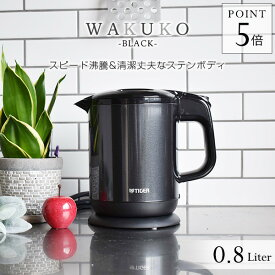 タイガー 蒸気レス 「わく子」 (800ml) PCH-G080 タイガー魔法瓶 ケトル パールブラック ポット