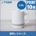 【ポイント10倍】タイガー 蒸気レス 電気 ケトル 「わく子」 PCJ-A080 ホワイト ピンク ブルー