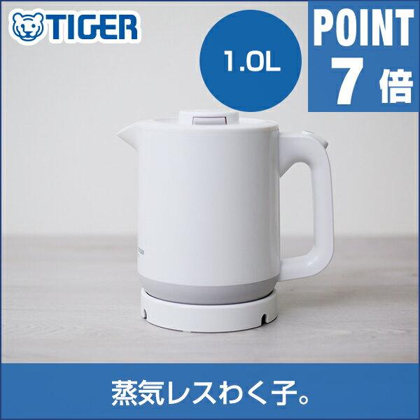 タイガー 電気ケトル 蒸気レス 「わく子」 1.0L PCJ-A100 タイガー魔法瓶 ケトル ポット 早い 安全 安心 蒸気が出ない