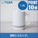 【ポイント10倍】タイガー 蒸気レス 電気 ケトル 「わく子」 PCJ-A100 ホワイト ピンク ブルー