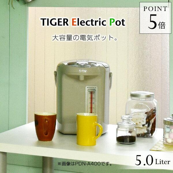 タイガー マイコン電気ポット (5.0L) PDN-A500CU アーバンベージュ