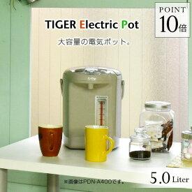 エントリーでポイント10倍 タイガー マイコン電気ポット (5.0L) PDN-A500 大容量 電動ポット