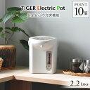 57位:タイガー魔法瓶 マイコン電動ポット 2.2L PDR-G220WU アーバンホワイト 節電 省スチーム 電気ポット