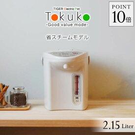 タイガー VE 電気まほうびん 「とく子さん」 (2.15L) PIF-A220 タイガー魔法瓶 電気ポット 電動ポット まほうびん 保温